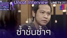 UNCUT Interview | ซ้ำชั้นซ้ำ ๆ | The Hidden Songs ร้อง เรื่อง ลับ EP.8