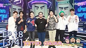 สามแยกปากหวาน วง Tattoo Colour EP.18 [3\/4]