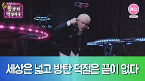 [FAN\'s NIGHT BTS Ep.7] The world is wide and the BTS 防彈少年團  is endless.