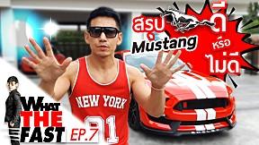 What the fast (WTF) | สรุป มัสแตง mustang ดีหรือไม่ดี?A EP.7