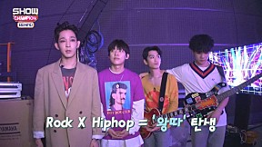 [Showchampion behind EP.94] The collavo of rock and hip-hop