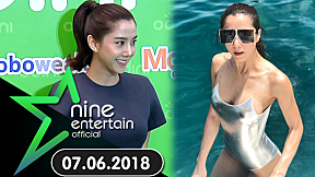 "NineEntertain 7 มิ.ย. 61 : ""ไอซ์"" มั่นใจ! แซ่บจัดเต็มในชุดว่ายน้ำ"