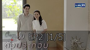 Club Friday The Series 10 รักนอกใจ ตอน ตัวประกอบ EP2 [1\/5]