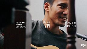 Fungjai Home Session | Youth Brush - ให้