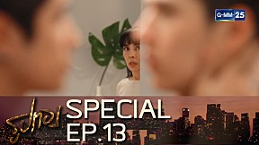 Special รูปทอง EP.13