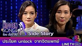 Side Story | ประโยค unlock จากจิตแพทย์ | The Hidden Songs ร้อง เรื่อง ลับ