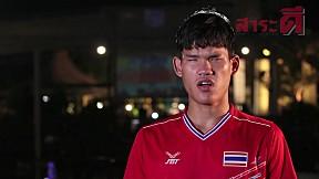 เรื่องจริงผ่านจอ | ส่งกำลังใจนักฟุตบอลตาบอดไปบอลโลก #2