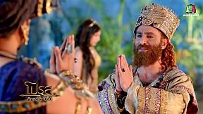 ศึกสองราชันย์ โปรุส vs อเล็กซานเดอร์ | EP.80 | 13 มิ.ย. 61 [3\/3]