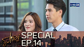 Special รูปทอง EP.14