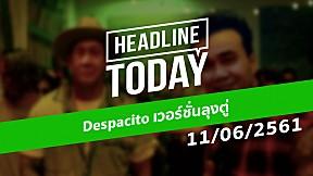 HEADLINE TODAY - Despacito เวอร์ชั่นลุงตู่