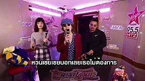 HitZ Karaoke ฮิตซ์คาราโอเกะ (ชั้น 23) | Ammy The Bottom Blues