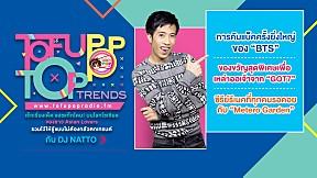 TofuPOP Top Trends EP.4