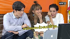 Behind The Scene เป็นต่อ 2018 | EP.22