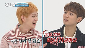 [Weekly Idol EP.359] Tae-min and Onew\'s Windmill learned on the same day at the same time