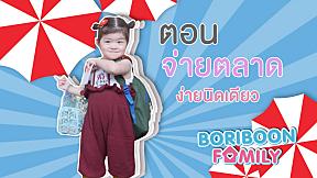 Boriboon Family ตอน จ่ายตลาด ง่ายนิดเดียว