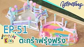 Inventor Kids บ้านแห่งจิตนาการ | EP.51 ตะกร้าฟรุ้งฟริ้ง