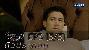 Club Friday The Series 10 รักนอกใจ ตอน ตัวประกอบ EP3 [5\/5]