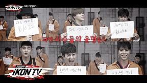 iKON - '자체제작 iKON TV' EP.9 PREVIEW