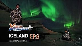 Viewfinder Dreamlist | Iceland ดินแดนสวรรค์แห่งซีกโลกเหนือ EP.8 Golden circle