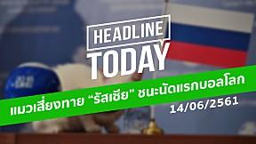 "HEADLINE TODAY - แมวเสี่ยงทาย ""รัสเซีย"" ชนะนัดแรกบอลโลก"