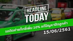HEADLINE TODAY - รถติดค่าแท็กซี่เพิ่ม 10% แก้ปัญหาปัดลูกค้า