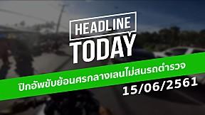 HEADLINE TODAY - ปิกอัพขับย้อนศรกลางเลนไม่สนรถตำรวจ