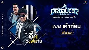 เค้าก่อน - อี๊ด FLY (Prod. by แมว จิรศักดิ์) | The Producer นักปั้นมือทอง