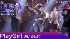 Play Girl - ส้ม อมรา | The Hidden Songs ร้อง เรื่อง ลับ EP.10