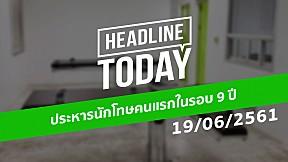 HEADLINE TODAY - ประหารนักโทษคนแรกในรอบ 9 ปี