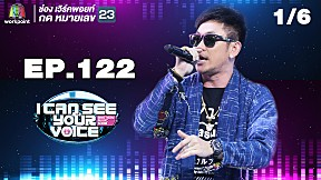 I Can See Your Voice -TH   EP.122   ปู่จ๋านลองไมค์   20 มิ.ย. 61 [1\/6]