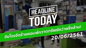 HEADLINE TODAY - จับโจรงัดร้านคอมพ์กวาดทรัพย์กว่าครึ่งล้าน!