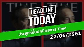 HEADLINE TODAY - ประยุทธ์ขึ้นปกนิตยสาร Time