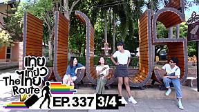 เทยเที่ยวไทย The Route   ตอน 337   พาเที่ยว จ.แพร่ [3\/4]