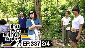 เทยเที่ยวไทย The Route | ตอน 337 | พาเที่ยว จ.แพร่ [2\/4]