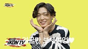 iKON - '자체제작 iKON TV' EP.10-1
