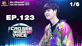 I Can See Your Voice -TH | EP.123 | The TOYS | 27 มิ.ย. 61 [1\/6]
