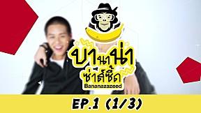 บานาน่า ซ่าส์ซี้ด EP.1 (1\/3)