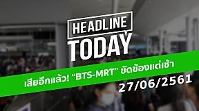 "HEADLINE TODAY - เสียอีกแล้ว! ""BTS-MRT"" ขัดข้องแต่เช้า"