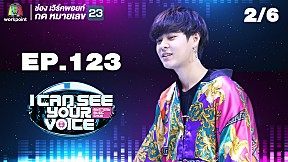 I Can See Your Voice -TH | EP.123 | The TOYS | 27 มิ.ย. 61 [2\/6]