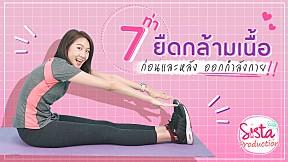 7 ท่า ยืดกล้ามเนื้อก่อน และ หลังออกกำลังกาย