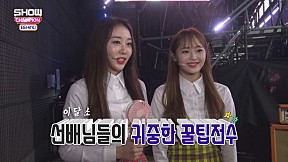 [Showchampion behind EP.96] Four Lovely girls! LOONA xxyx