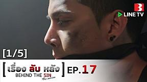 เรื่องลับหลัง BEHIND THE SIN THE SERIES | EP.17 เรื่องร้อนรน [1\/5]