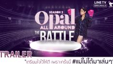 "Opal All Around Season 2 The Battle | เตรียมใจไว้ให้ดี เพราะครั้งนี้ ""แม่ไม่ได้มาเล่นๆ"" [Official Trailer]"
