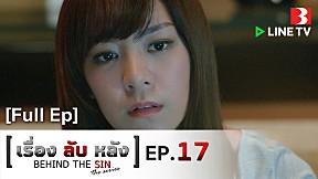 เรื่องลับหลัง BEHIND THE SIN THE SERIES | EP.17 เรื่องร้อนรน [FULL EP]
