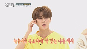 [Weekly Idol EP.361] NUEST W new song first appearance in a weekly idol!