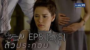 Club Friday The Series 10 รักนอกใจ ตอน ตัวประกอบ EP5 [5\/5] (ตอนจบ)