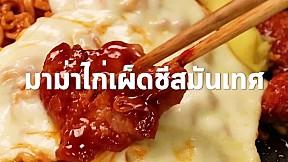 มาม่าไก่เผ็ดชีสมันเทศ