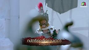 ศึกสองราชันย์ โปรุส vs อเล็กซานเดอร์ | EP.94 | 3 ก.ค. 61 [1\/3]