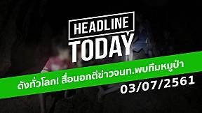 HEADLINE TODAY - ดังทั่วโลก! สื่อนอกตีข่าวจนท.พบทีมหมูป่า