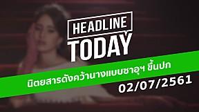 HEADLINE TODAY - นิตยสารดังคว้านางแบบซาอุฯ ขึ้นปก